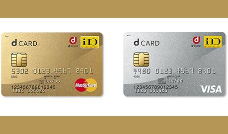 dカードゴールドと通常dカードのざっくりとした違い