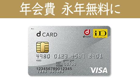 dカードの年会費が永年無料に/ 9月16日申込分から